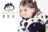 维智美绿色婴幼童品牌!