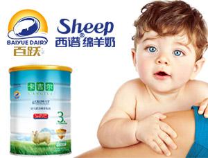 西谱乳业有限责任公司(西谱绵羊奶粉)