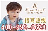 路易迪高法兰西高级婴幼品牌