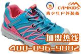 新濠天地网站就选CAMKIDS小骆驼童鞋