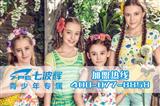 七波辉童装夏季新品上市中
