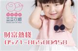 豆豆衣橱童装时尚与快乐同步!