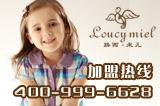 路西米儿童装 时尚休闲 浪漫自由