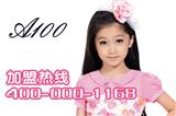 A100高档礼品童装 法国巴黎公主绅士风