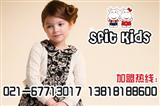 韩国童装品牌SFIT KIDS秋季邀您加盟