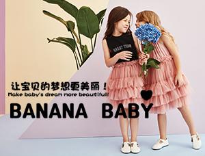 banana baby香蕉宝贝