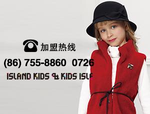 仙童岛服饰(深圳)有限公司(安娜与艾伦)