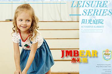 歐陸時尚風格童裝,中國十大童裝品牌