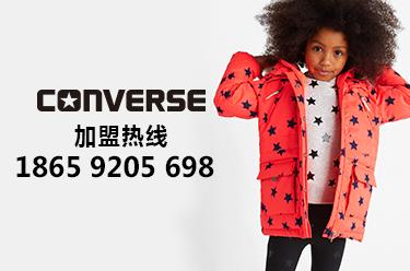 匡威Converse火熱加盟中