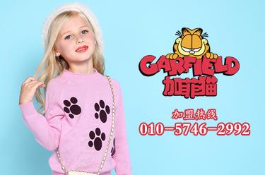 兒童動漫童裝加菲貓邀您一起創業!