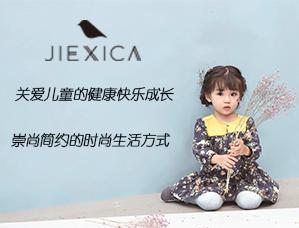 廣州市佰貝凱服裝有限公司(杰西凱)