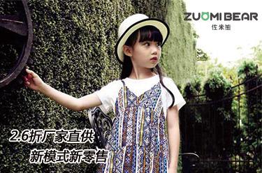 http://www.61kids.com.cn/zs/zuomibear/
