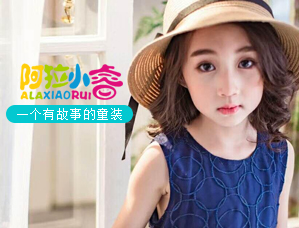 深圳市睿哲时尚设计有限公司(阿拉小睿童装)
