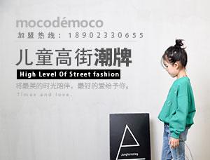 广州祖奇服饰设计有限公司(mocodemoco)