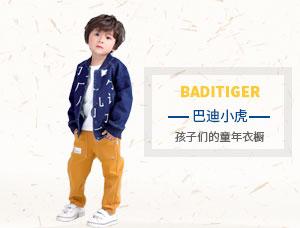 东莞市巴迪小虎服装有限公司(巴迪小虎童装)