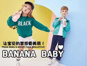 香蕉宝贝童装16新品邀您加盟!