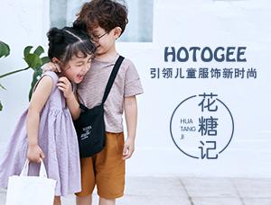 深圳市佰亿童服装有限公司(花糖记新濠天地网上网站)