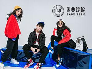 浙江湖州(貝媞妮)服飾有限公司