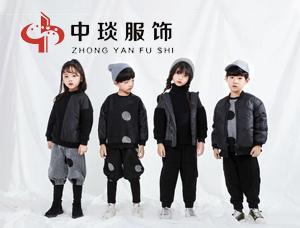广州市中琰服饰有限公司