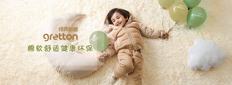 棉软舒适健康环保绿典彩棉