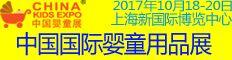 中国婴童展