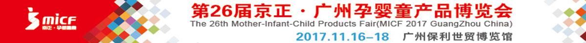 广州京正孕婴童展
