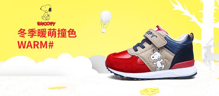 史努比童鞋