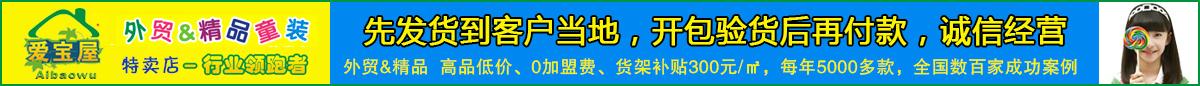 爱宝屋新濠天地网上网站