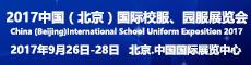 2017中国(北京)国际校服、园服展览会