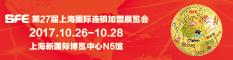第26届上海连锁加盟展览会