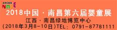 第四届中国(南昌)孕婴童产品展览会