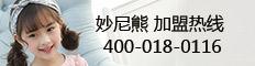 妙尼熊新濠天地网上网站