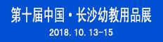 中国·长沙幼教用品展