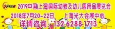 2019中国(上海)国际幼教及幼儿园用品展览会