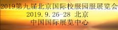 2019北京國際校服園服展覽會