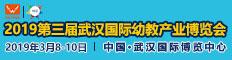 第三届武汉国际幼教产业博览会
