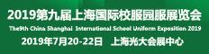 上海國際校服園服展覽會