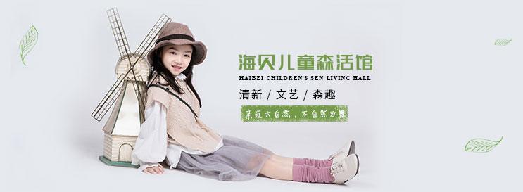 海贝新濠天地网上网站