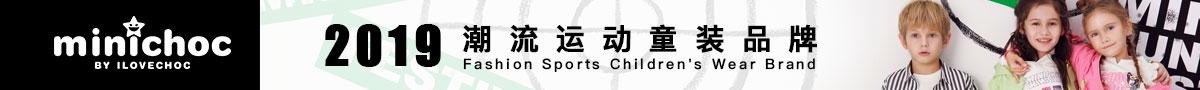 Minichoc 童裝品牌