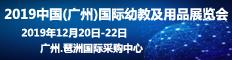 廣州國際幼教展