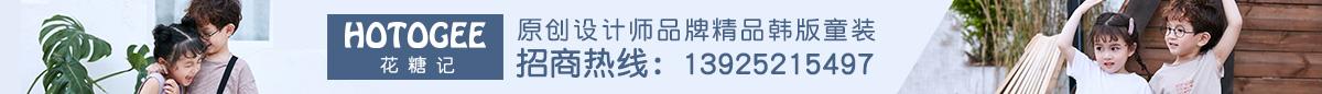 花糖记新濠天地网上网站