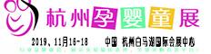 杭州孕嬰童展