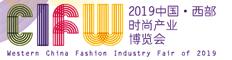 中國西部時尚產業博覽會