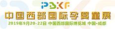 中國西部國際孕嬰童展