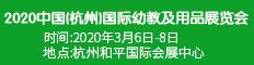 杭州国际幼教及用品展览会